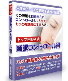 睡眠でお困りなら「トップMBA式睡眠コントロール術」で不眠症を改善し、短眠法をマスター!からずぼら主婦でもOK!知っておくと便利な整理整頓☆収納テクニック10選他