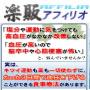 s0450【楽販アフィリオ】薬も運動も不要、食事だけで血圧を下げる藤城式食事法DVD