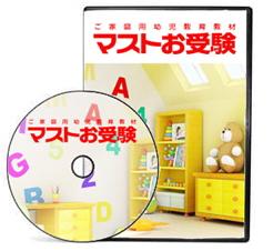 名門幼稚園へ合格へのコツ&お受験対策DVD