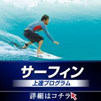 もう、試してみましたか?サーフィン上達プログラム【ASPアジアチャンピオン・現役プロサーファー小川直久 監修】DVD2枚組&気になる【【とっても嬉しい事‼️】それはもうすぐやってくる❣️緊急メッセージ‼️ 当たる😃タロット占い🔮】とは・・・?