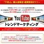 Mr.youtubeのYouTube トレンドマーケティング