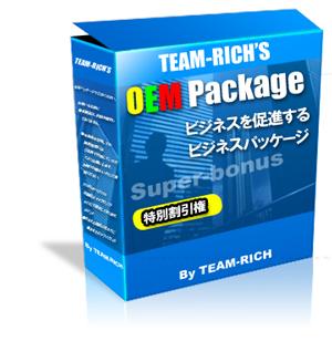 リセールライトを超えた!TeamRich OEMパッケージ
