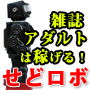 せどロボ 〜雑誌・DVD・GAME・アダルト商品の在庫切れ&定価越えのお宝商品抽出ツール〜の画像