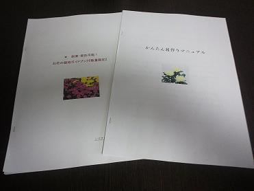 ★副業・委託可能!お花の栽培ガイドブック