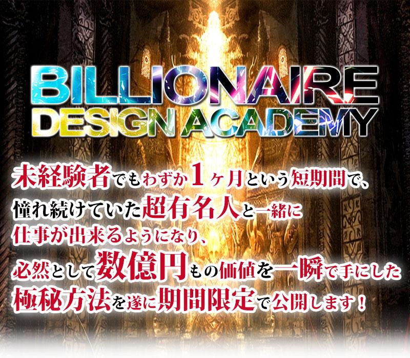 BillionaireDesignAcademyの画像