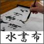 水で書ける不思議な習字練習用具【水書布】