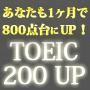 TOEIC 200 UP ~通常の10倍速く200点アップできた10倍速 TOEIC 脳育成プログラム~