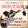 30日で完成! JAZZGUITAR PERFECT MASTER PROGRAM