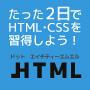 ここでしか手に入らない超実践型Webサイト制作のためのHTML・CSS入門動画「.HTML」