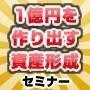 1億円を創り出す資産形成術セミナー8月3日開催