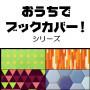 おうちでブックカバー!シリーズ「Geometric」