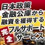 日本政策金融公庫から融資を獲得する完全フルサポートサービス