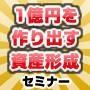 1億円を創り出す資産形成術セミナー8月24日開催