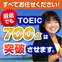 茅野愛 TOEICスクール