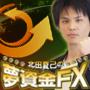 北田夏己の夢資金FX【公式サイト】