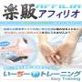 s0463【楽販アフィリオ】痔を改善するには!痔改善プログラム「いーぢートレーニング」