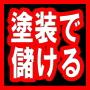 年収2000万円越えの塗装屋集団【導光塾】