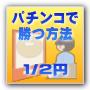 パチンコで勝つ方法 By 低貸玉編(1円/2円)