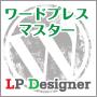 ワードプレス用テンプレートカスタマイズ教材(PDFファイル)「ワードプレスマスター」※テンプレート(LP Designer)付属