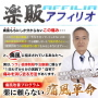 s0464【楽販アフィリオ】痛風の痛みを消し去る!痛風改善プログラム「痛風革命」