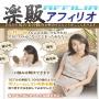 s0465【楽販アフィリオ】女性の髪の毛の悩みをスッキリ解消!ヴィーナス・ヘアケア