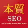 本質のビジネスSEO術〜『20億の売上を叩き出した検索エンジン上位表示手法&成約率最大化テクニック』