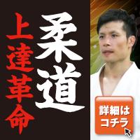 柔道上達革命【体が小さい、力が弱い子供でも勝てる上達法】DVD2枚組