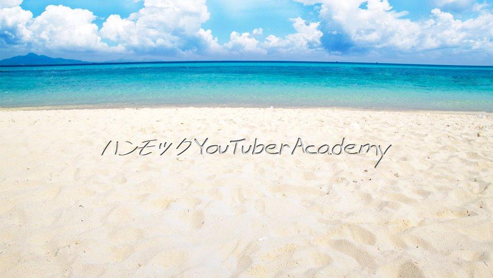 ハンモック YouTuber Academy