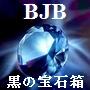Black Jewel Box〜黒の宝石箱〜の画像