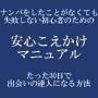 安心こえかけマニュアル WL-A009