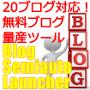 20ブログサービス対応・無料ブログ量産・管理・投稿ツール【Blog Semiauto Launcher-20】20ブログ・一般用