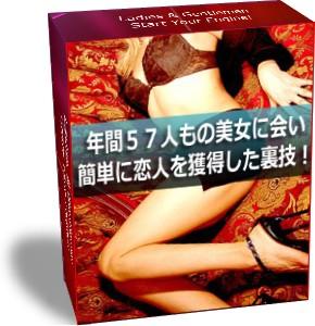 ■年間57人もの美女に会い、簡単に恋人を獲得した裏技!■ 限定50名様 激裏情報を500個以上プレゼント!