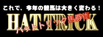 ハットトリック馬券術【終身ライセンスWINDOWS版】