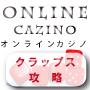 オンラインカジノCrapsクラップス攻略