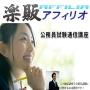 s0474【楽販アフィリオ】公務員試験一発合格DVD