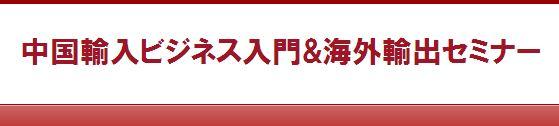 中国輸入ビジネス入門&海外輸出セミナー