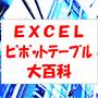 EXCELピボットテーブル大百科