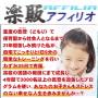 s0471【楽販アフィリオ】お子様の吃音を改善するプログラム井坂京子