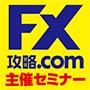 第5回FX攻略.com主催セミナー「長く稼げるテクニカル分析を学ぶ」【懇親会あり】