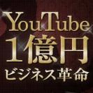 YouTube1億円集客アカデミー