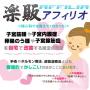s0476【楽販アフィリオ】子宮筋腫子宮内膜症卵巣のう腫子宮腺筋症を自宅で改善