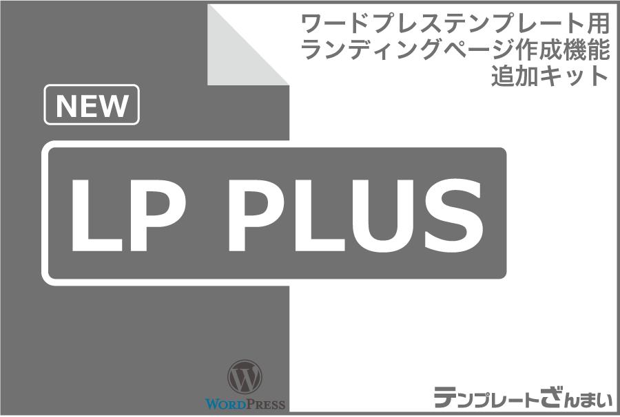 あなたのワードプレスサイトでもランディングページ作成ができる!今ご使用のテンプレートにランディングページ作成機能を追加。設定時間わずか10分で、あなたのワードプレステンプレートが、ランディングページ作成機能付きのテンプレートにバージョンアップ!LP作成機能追加キット「LP Plus」