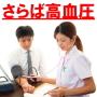 さらば高血圧!血圧を自分で下げる21の裏ワザ、プラス45の生活改善テクニック『血圧コントロールマスター66』