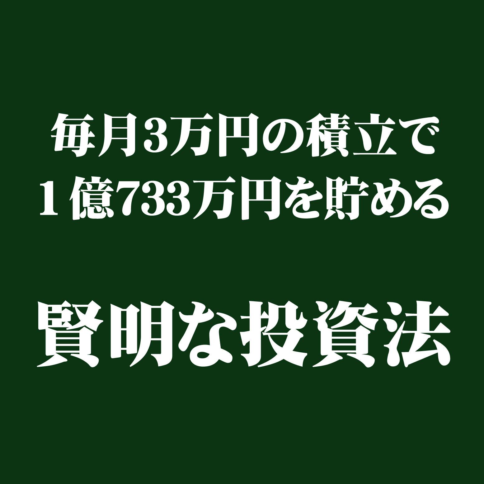 バリュー投資塾【通信講座】
