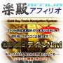 s0483【楽販アフィリオ】「GoldデイトレNavi」金先物短期トレード用CFDインジケーター