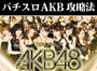 ぱちスロAKB48 ボーナス直撃打法。今なら立ち回り打法+多機種の攻略法の特典付!
