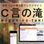 自社リンク挿入機能付きRSS受信型ホームページテンプレート『C言の滝 〜kogon-no-taki〜』