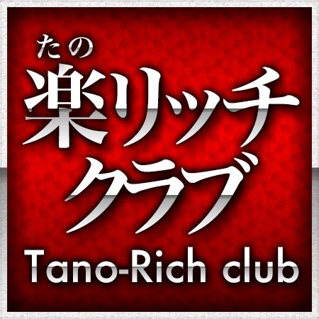 木村直貴の楽リッチクラブ