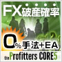【公式】FXトレード手法のザ・プロフィッターズ コア5(the Profitters CORE5-Infotop)