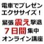 緊張震え撃退7日間集中オンライン講座